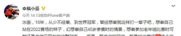 中国女子冰壶队队长王冰玉退役,谢谢你带来的世锦赛金牌