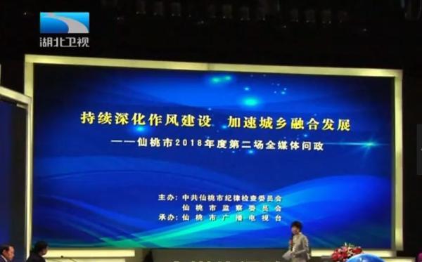湖北仙桃电视问政现场,市委书记递纸条:局长不要搞空话