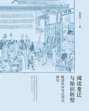 曹南屏:清末士子为何分不清唐宗宋祖