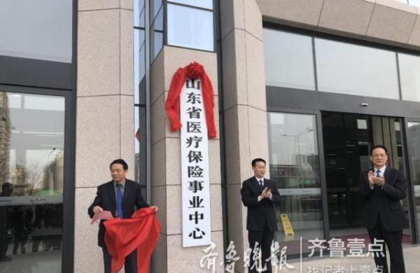 山东省医疗保险事业中心挂牌成立,隶属于省医疗保障局