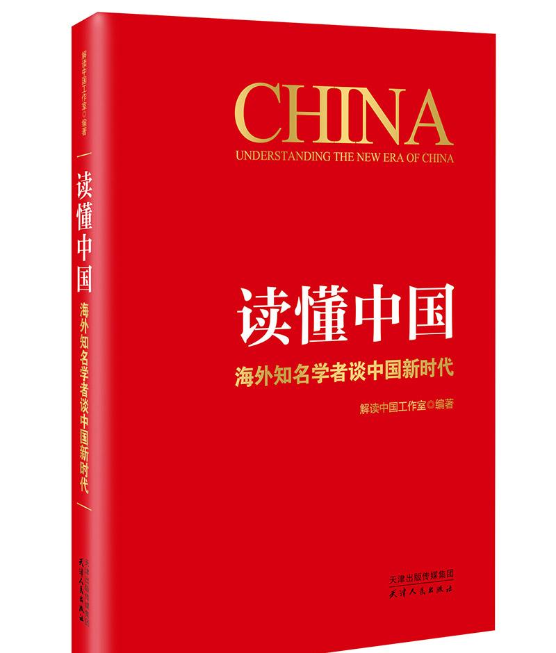 《读懂中国》出版:美知名作家库恩等80多位海外学者谈中国