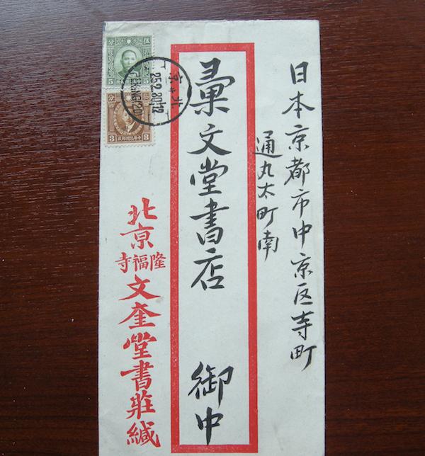 胡桂林︱从旧信封见证旧书街的兴衰