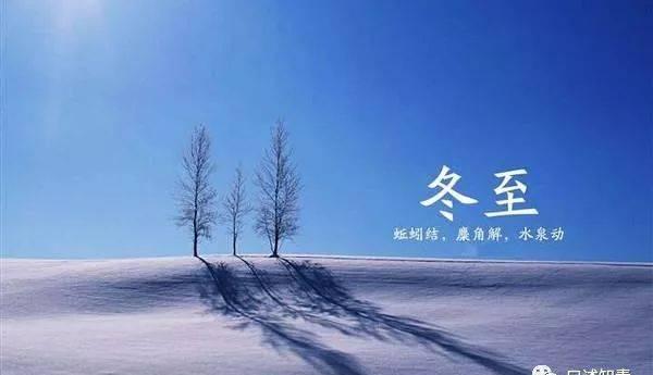 冬至的由来及传说