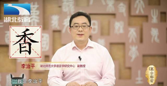 汉字解密 | 香 为什么用香腮、香肩来形容美人?