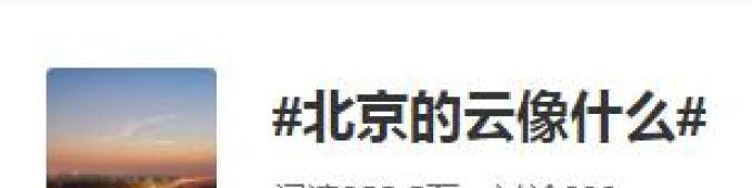 """北京上空出现一朵""""神仙云"""",朋友圈转疯!马上有人认领了"""
