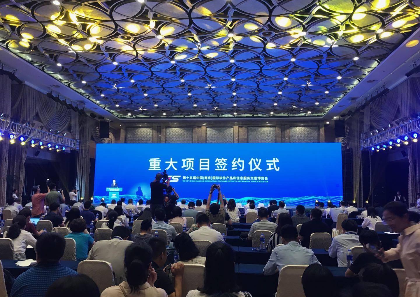 总投资340亿元!南京软博会81个重大项目落地