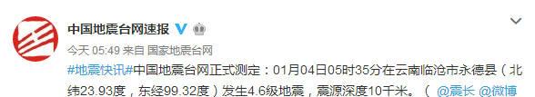 一大早被震醒了!临沧市永德县发生4.6级地震