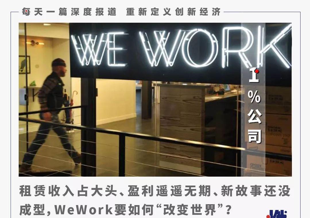 WeWork要上市:一个年亏100亿的二房东?