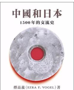 中国和日本: 1500年的交流史