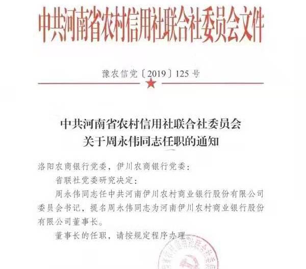 伊川县委副书记空降伊川农商行任一把手,原董事长康凤立被查