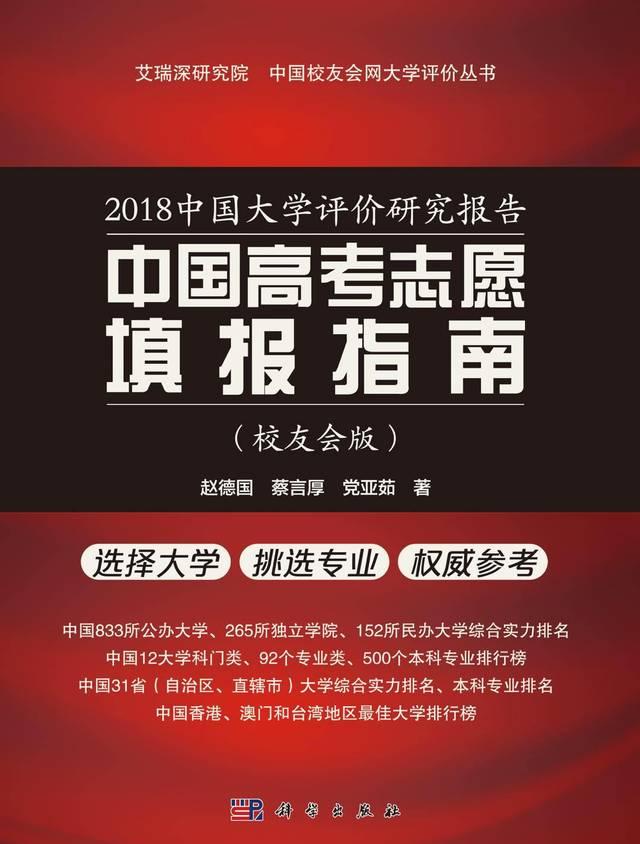 2018中国财经类大学排名出炉,上海财经大学第一