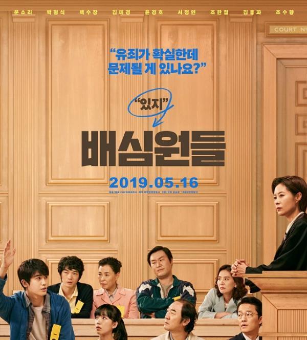 《十二怒汉》又被翻拍了,这次是韩国人