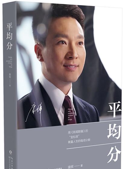 康辉出自传《平均分》:论天分,我是平凡中不能再平凡的一个