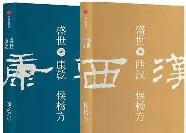 专访|侯杨方:历史要经得起现实与未来的检验
