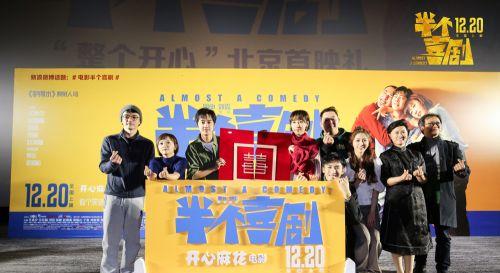 """电影《半个喜剧》在北京举办""""整个开心""""首映礼"""