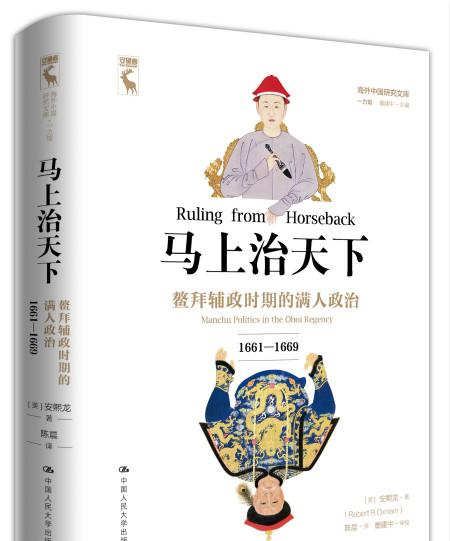 """安熙龙:鳌拜辅政时期的""""江南奏销案""""与""""明史案"""""""