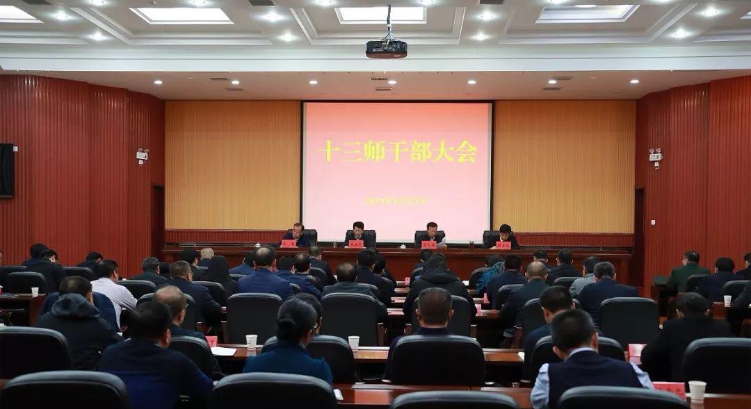 山东德州市政府党组成员鄂宏达调任新疆兵团13师师长