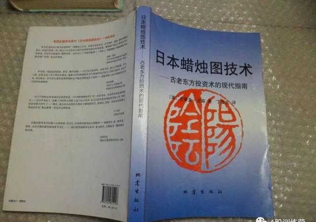10分钟读懂技术分析经典—《日本蜡烛图技术》