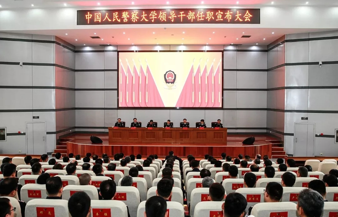 牟玉昌、马金旗分任警察大学党委书记、校长,明确为副部长级
