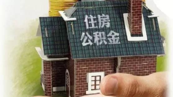 2018在上海办理公积金新福利!附公积金贷款买房流程……
