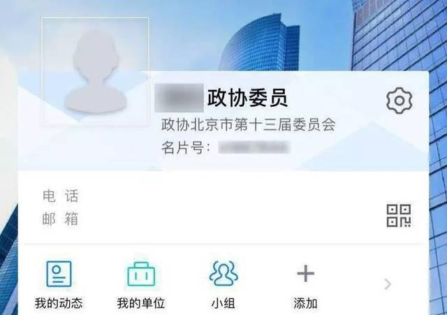 北京通App服务北京政协会议,欢迎各位委员下载安装
