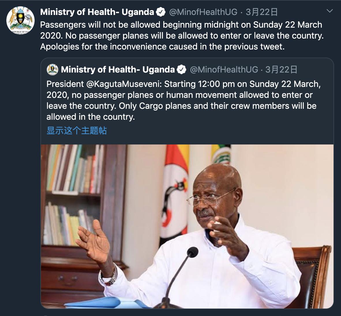 非洲疫线|乌干达闭关前24小时,我赶上最后的航班