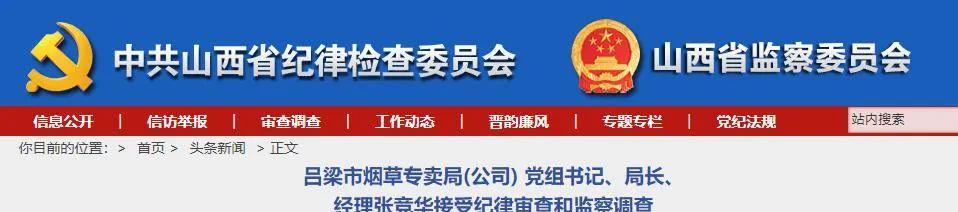 反腐 | 吕梁市烟草专卖局(公司) 党组书记、局长、经理张竞华接受纪律审查和监察调查