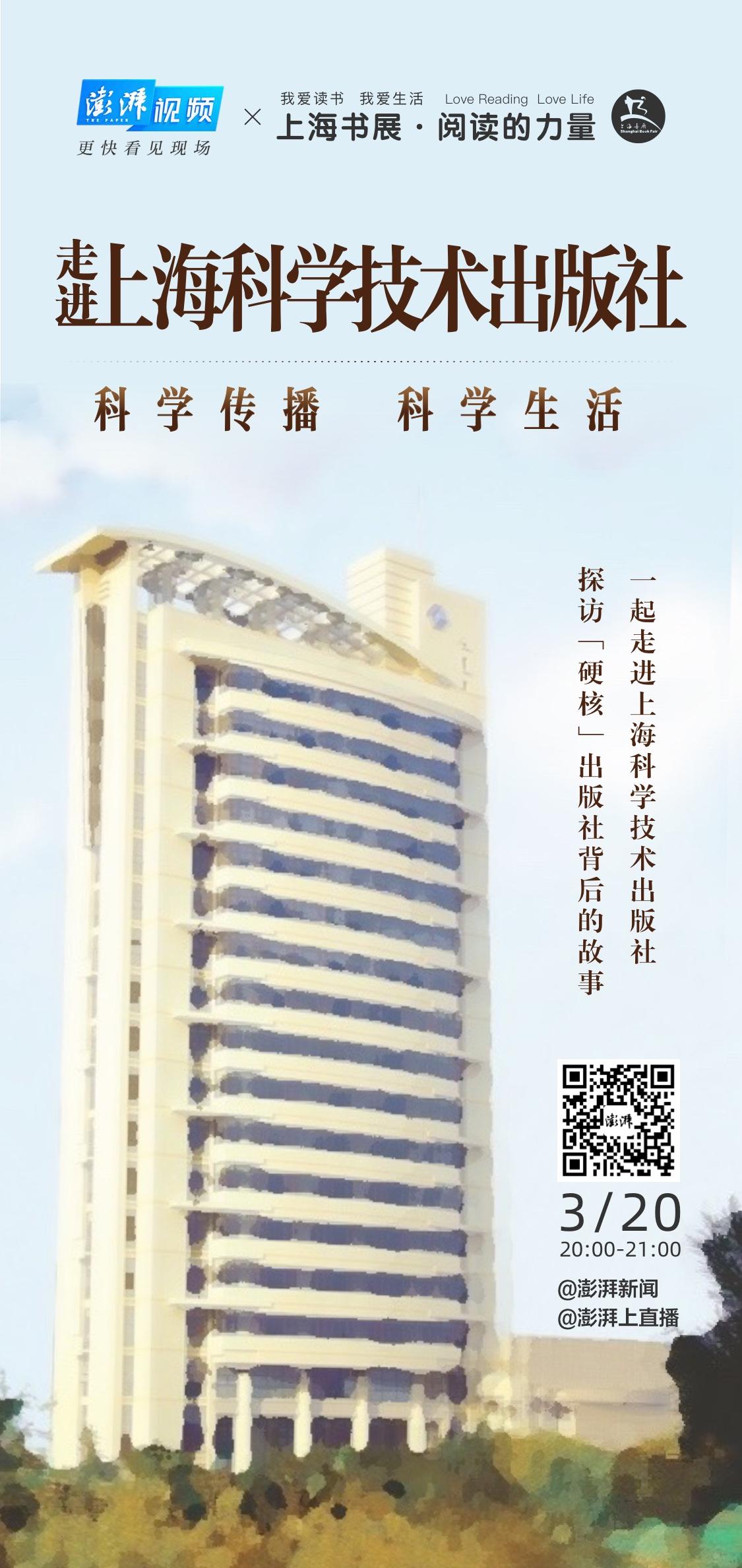 阅读的力量·预告|走进上海科学技术出版社