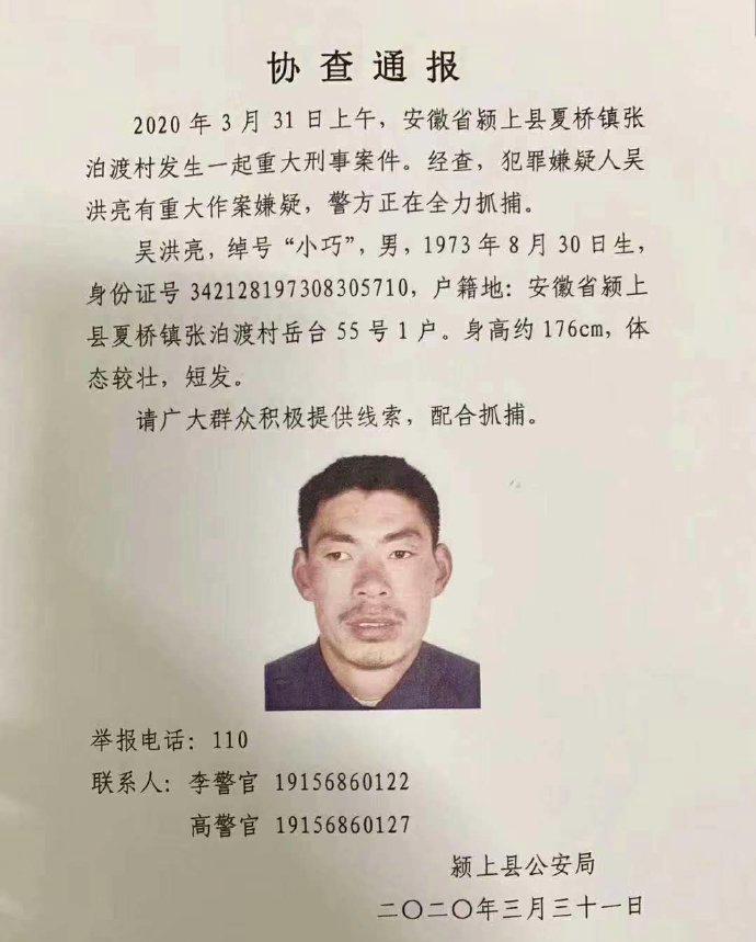 安徽颍上发生一起杀人案致5人死亡,嫌犯5小时后被抓获