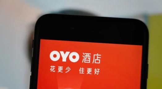OYO中国大败退:裁员80%、高管洗牌、酒店解约