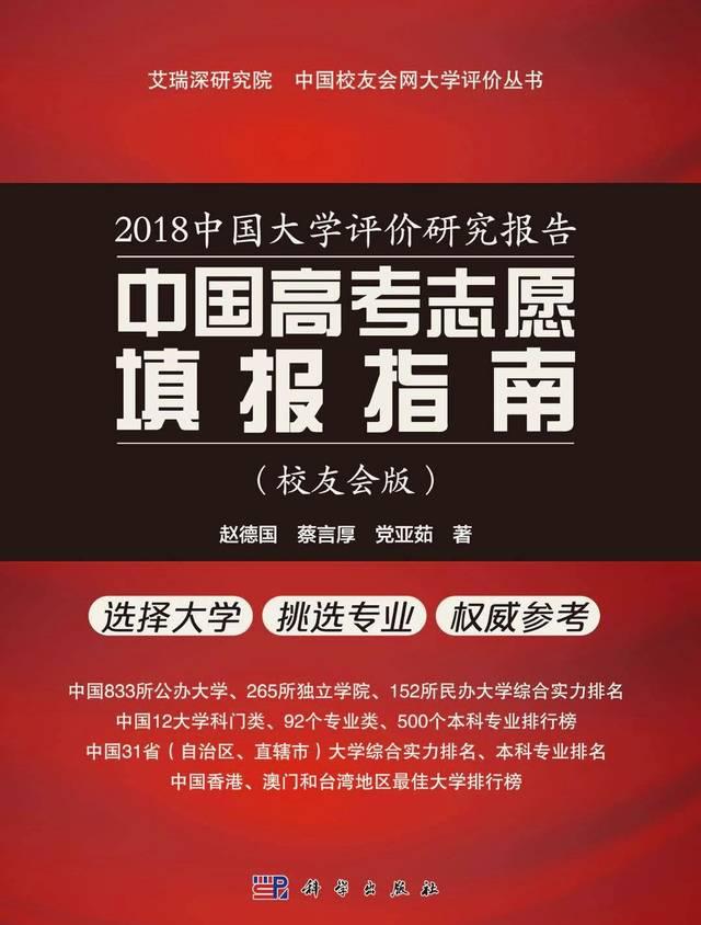 2018湖北省大学排名揭晓,武汉大学第一