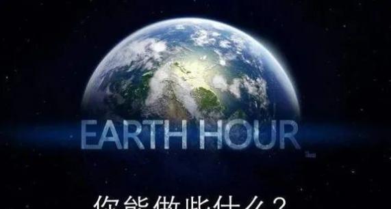 地球一小时,除了关灯我们还能做什么?
