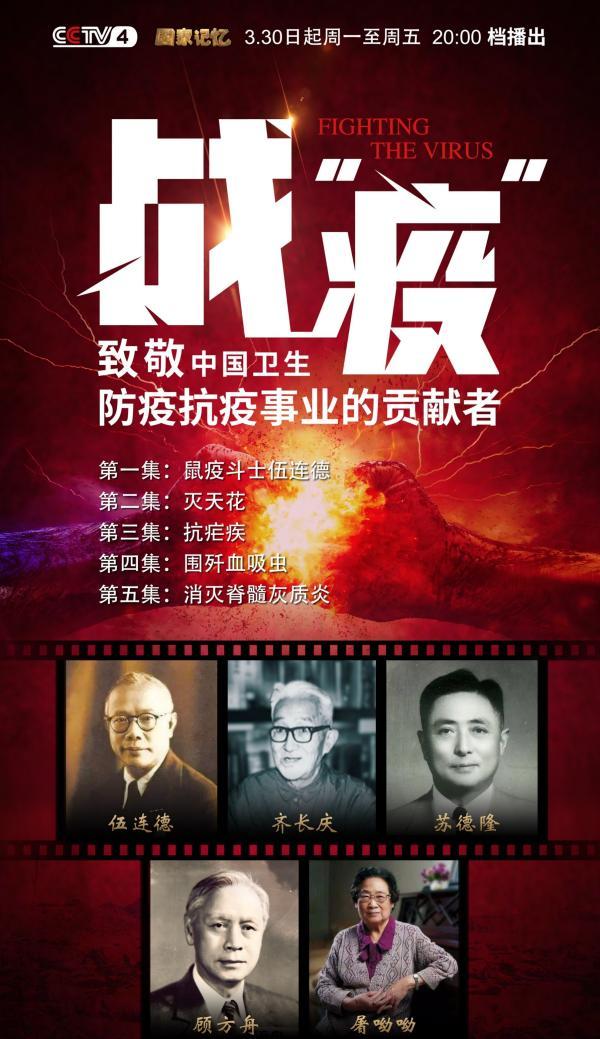 """五集纪录片《战""""疫""""》今晚央视四套首播"""