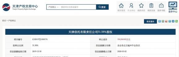 定了 | 74.18亿!上实集团揽入天津信托!