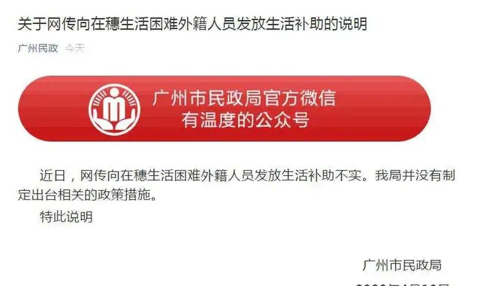 广州市民政局声明