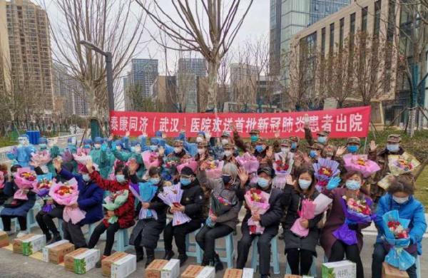 武汉泰康同济医院首批13名患者今日出院