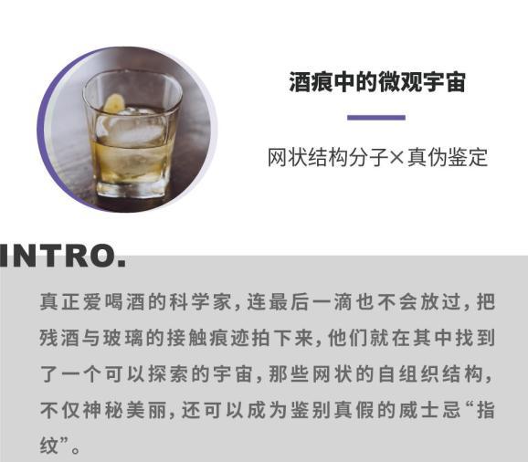 如果一杯威士忌不足以让你探索宇宙的话,那就来两杯