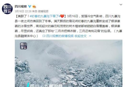昨天的九寨沟下大雪了,网友:羡慕冰雪奇缘里的694名游客