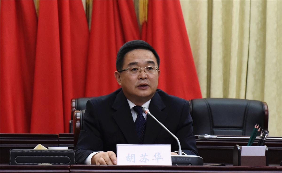 胡苏华调任国家税务总局内蒙古自治区税务局党委书记、局长