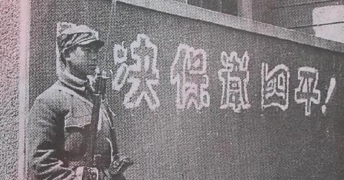 军史拾忆|春天的怀念——李延培和战友们在四平战役中