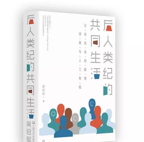 阅读的力量|吴冠军:病毒笼罩之下,人类如何反思自我?