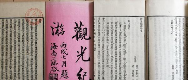 张明杰:蔡元培日记里的日本汉学家