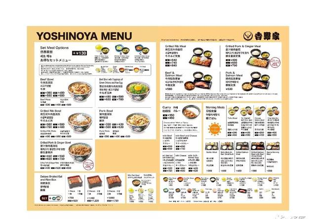 吉野家菜单中英日三语对照