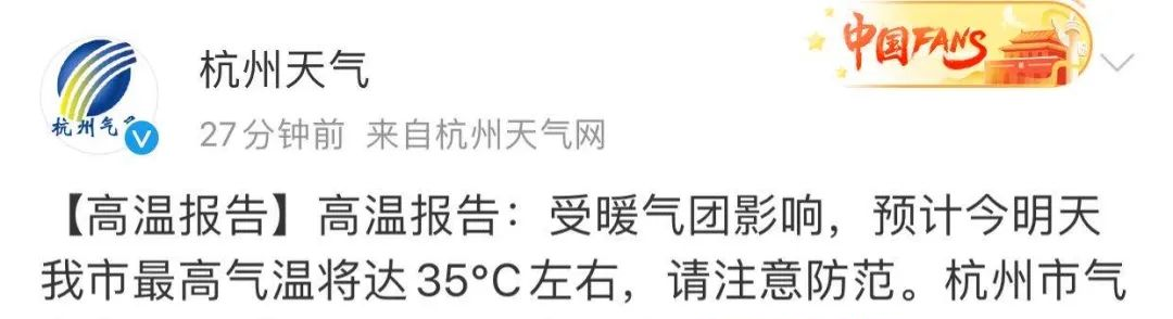 2020年,杭州第一个高温报告刚刚发布!余杭已经35.9度,主城区也直逼35度