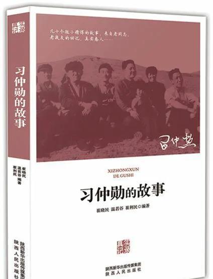 陕西人民出版社两种图书入选2020年农家书屋重点书目