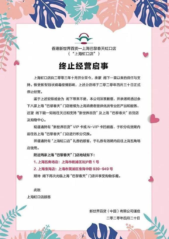突发:上海又一家巴黎春天宣布闭店!四川北路商圈再无百货
