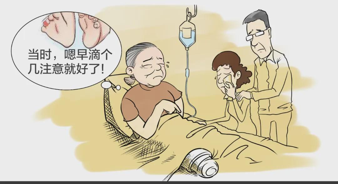 湘乡娭毑脚趾长水泡,最后竟然截肢!