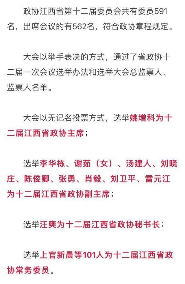 刚刚!姚增科当选江西省政协主席 9人当选副主席