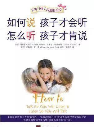 家长必读 | 10本写给家长看的儿童教育书籍