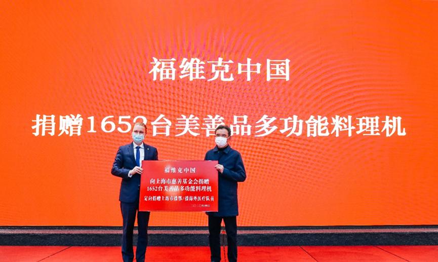 福维克美善品发力数字化布局,引领中国厨电智能化加速发展